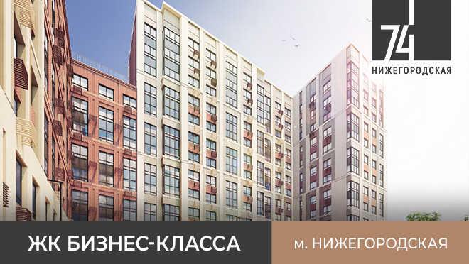 ЖК «Нижегородская 74» Квартиры бизнес-класса